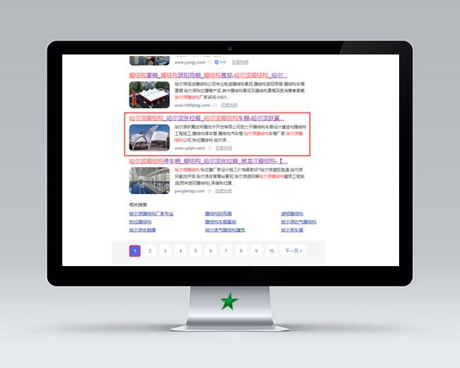 哈尔滨膜结构行业网站优化