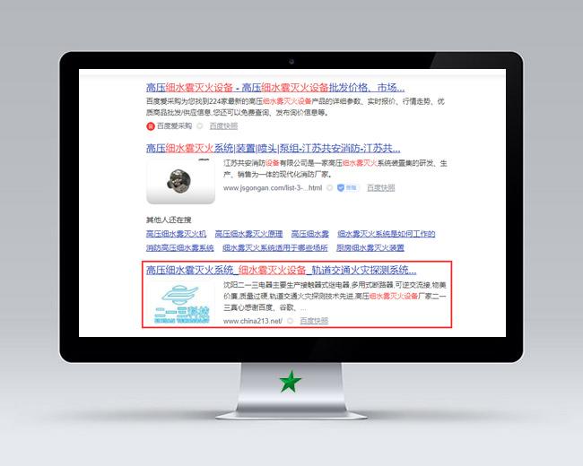 细水雾灭火设备网站优化案例