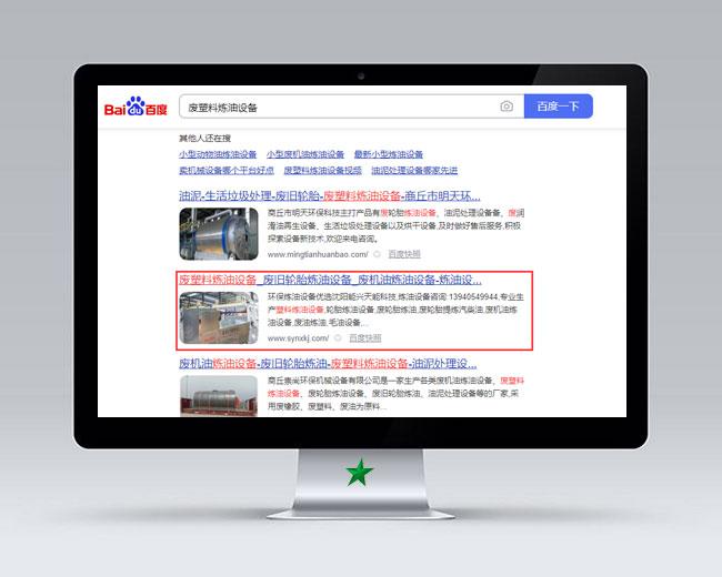 废塑料炼油设备网站优化案例