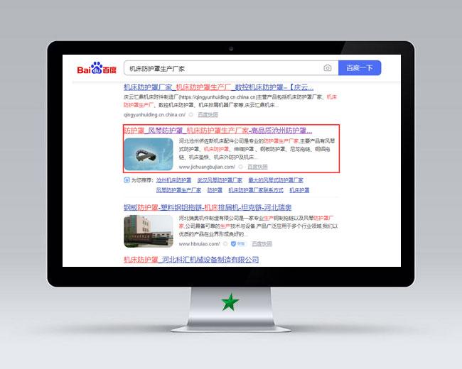防护罩厂家网站优化案例