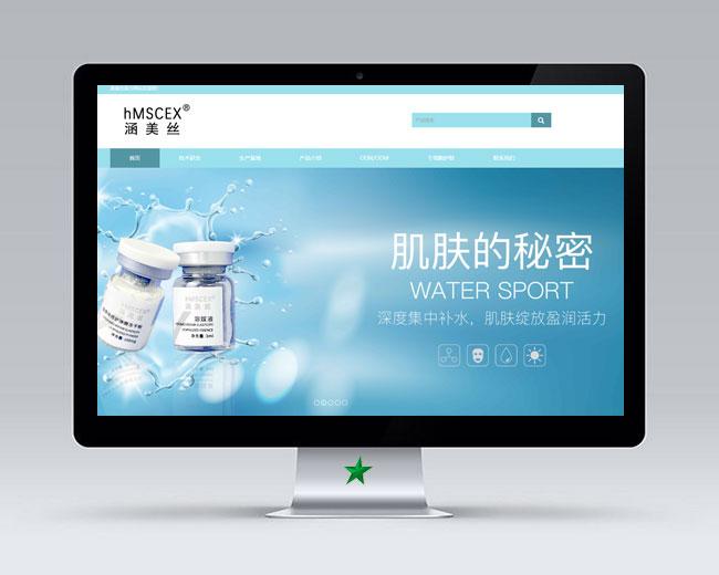 涵美丝H5响应式网站建设优化项目