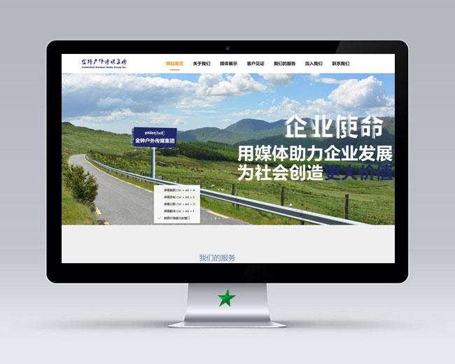 东北传媒集团H5网站制作项目